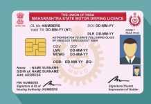ऑनलाइन ड्राइविंग लाइसेंस कैसे बनवाएं - ड्राइविंग लाइसेंस ऑनलाइन आवेदन
