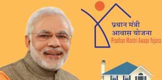 प्रधानमंत्री आवास योजना - PMAY योजना